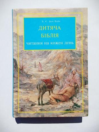 Детская Библия Глянцевые картинки и истории на каждый день торг