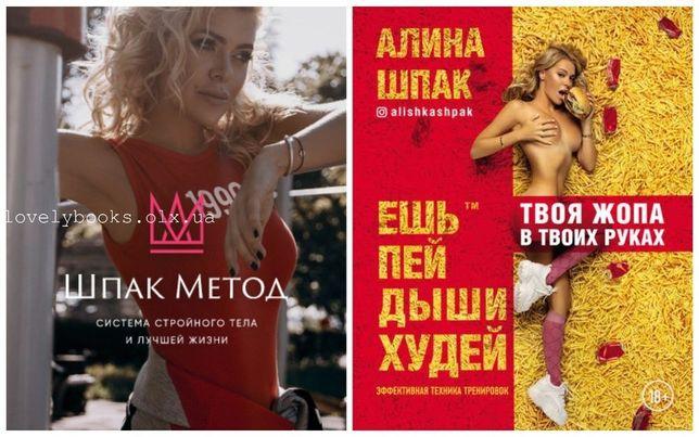 Алина Шпак 9 разных марафоны Бодифлекс Оксисайз ШпакМетод Ешь пей дыши