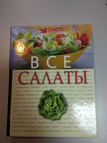 Салат  585   руб