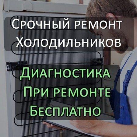 Срочный ремонт холодильников недорого