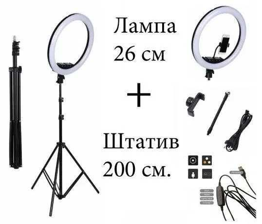 Кольцевая LED лампа CXB-260 (26см) + Штатив 2 метра