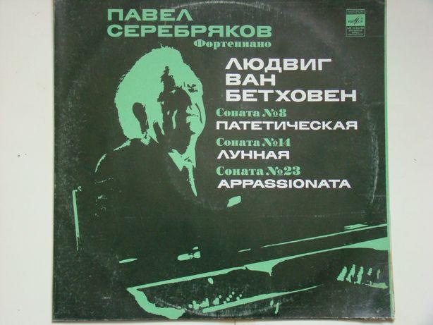 Бетховен,Лунная(Фортепиано Павел Серебряков)