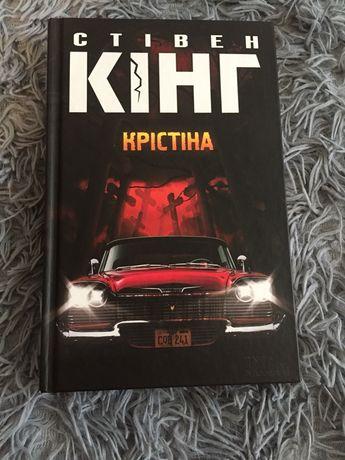 Стівен Кінг Крістіна