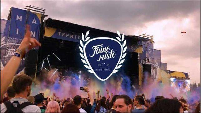 Два билета на фестиваль Faine Misto