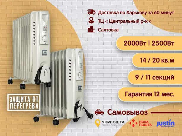 Масляный обогреватель, радиатор, Element 9,11 секций