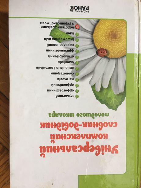 Універсальний комплексний словник