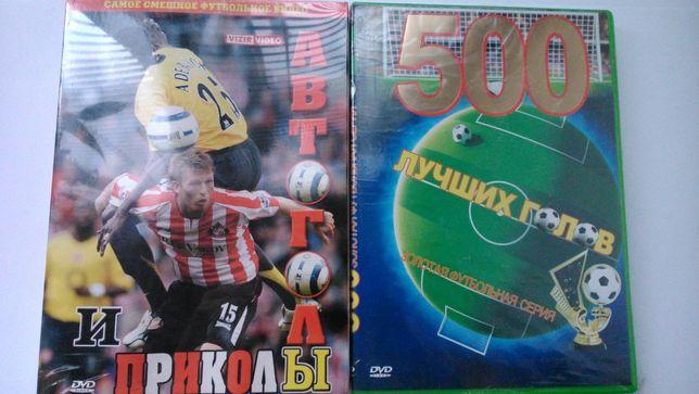 Новый DVD Автоголы и приколы. 500 лучших голов. Лицензия.