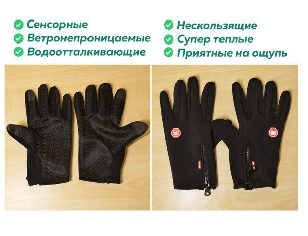 Теплые зимние перчатки флисовые. Сенсорные, нескользящие. Вело, лыжные