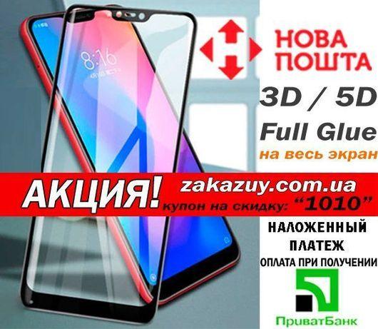 Стекло Xiaomi Mi 10 10T 9T 9 8 SE A3 A2 A1 Lite Poco M3 X3 F2 Pro Play