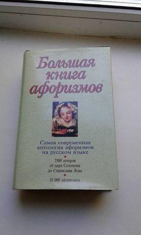 Продам Большую книгу Афоризмов. 10 тисяч афоризмів. нова