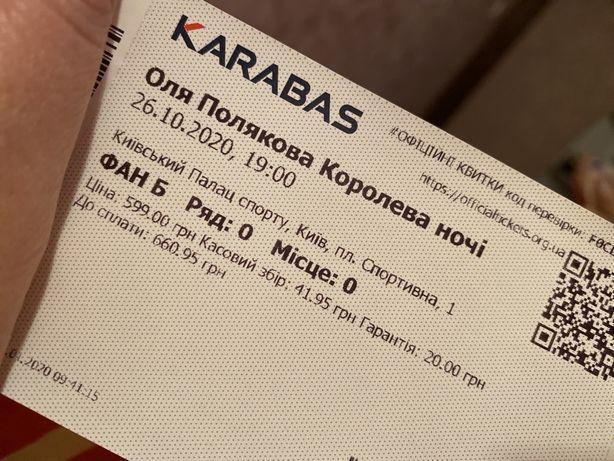 Билет на концерт Оли Поляковой на 26.10.2021