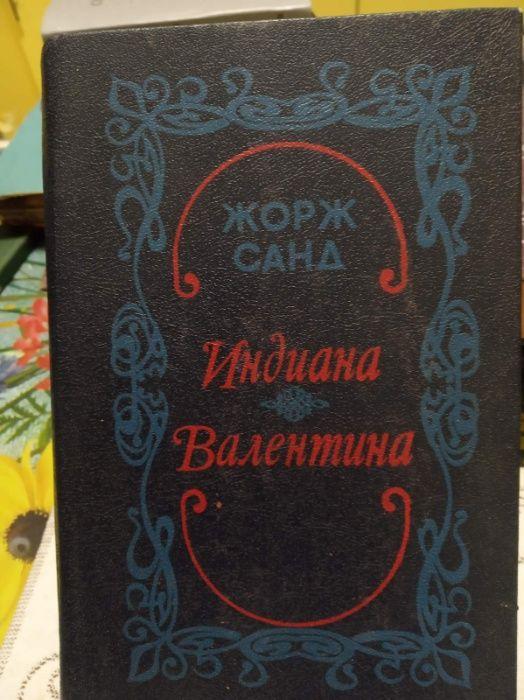 Жорж Санд Индиана Валентина Полтава - изображение 1