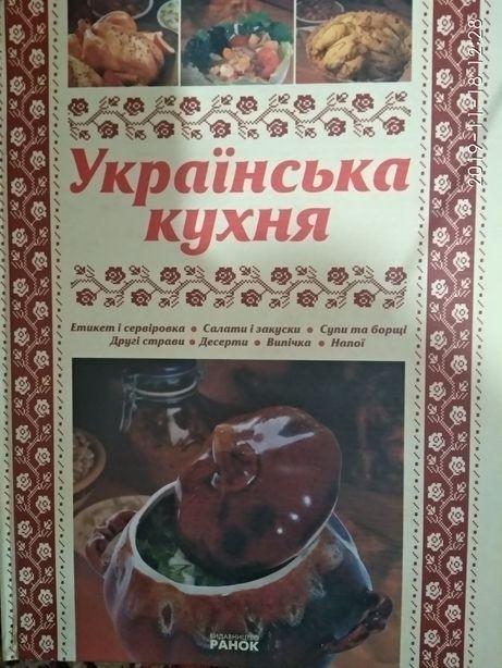 "Рецепти, ""Українська кухня"""
