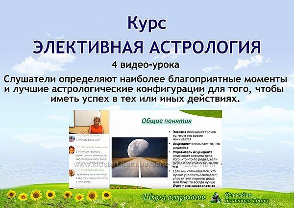 Елена Ушкова 21 курсов Элективная астрология Натальный анализ Синастри