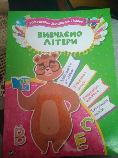 Учим буквы Книга
