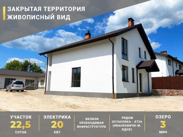 Дом в закрытом КГ- 160 м² + гостевой дом в царском селе Иванковичи