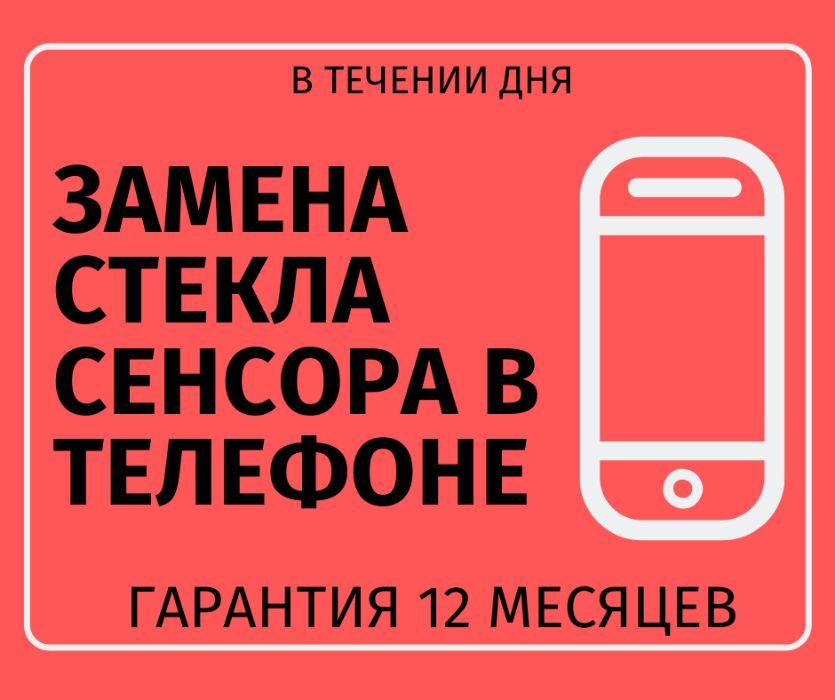 Замена стекла сенсора телефона iPhone Samsung Meizu Xiaomi Одесса - изображение 1