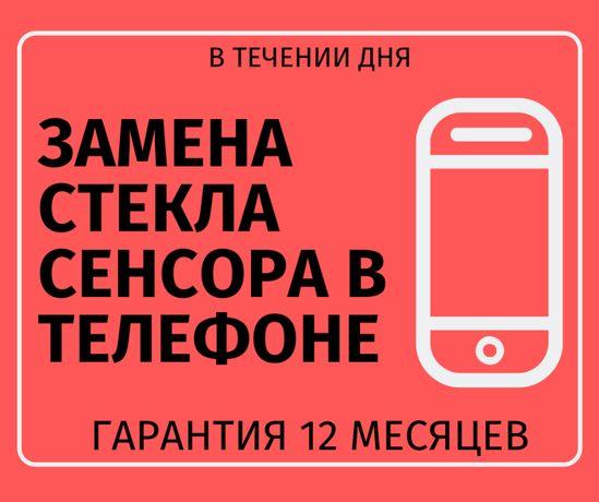 Замена стекла сенсора телефона iPhone Samsung Meizu Xiaomi
