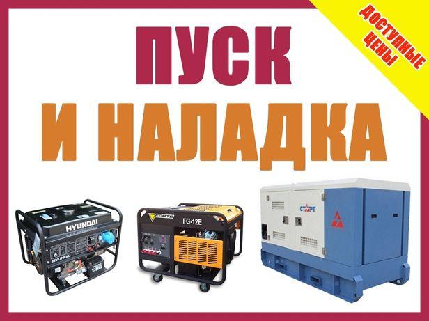 Подключение бензогенератора, Монтаж дизель генератора,Установка