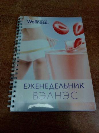 Еженедельник дневник блокнот Вэлнэс Wellness фитнес
