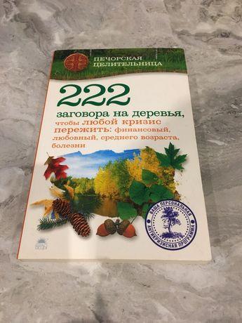 Эзотерика «222 заговора на деревья, чтобы любой кризис...» Смородова И