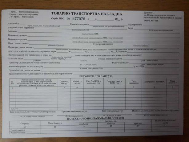 Бланк ТТН Товарно-транспортная накладная А4  Самокопир Форма 1-ТН