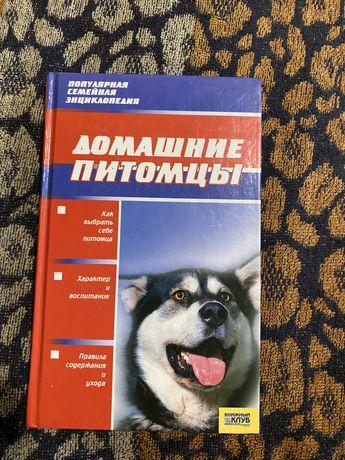 Книга Домашние питомцы