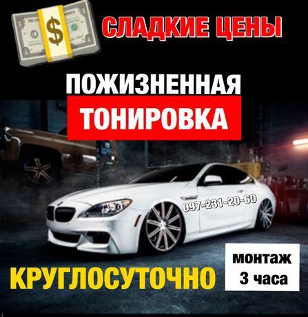 Тонировка Автомобиля Лобового Бокового Стекла Авто Снять Пленку LLumar