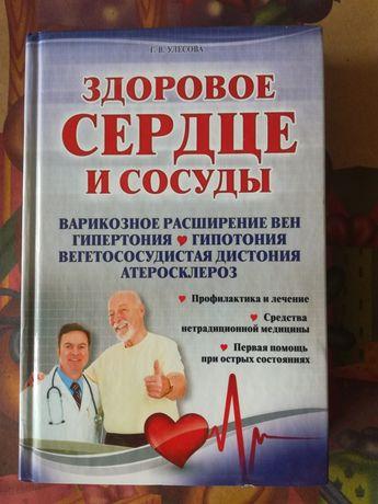 Книга здоровое сердце и сосуды