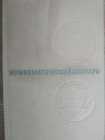 Книги. Нумизматический словарь.