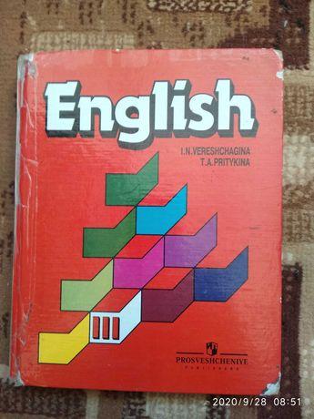 Учебник по английскому языку 2 и 3 класс.