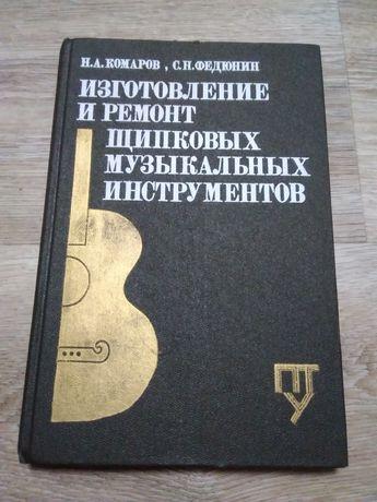 Н. Комаров. Изготовление и ремонт щипковых музыкальных инструментов