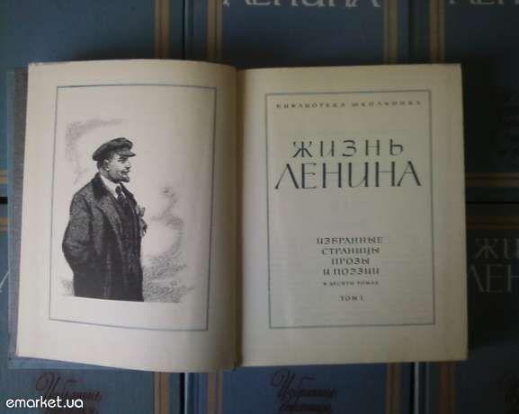 Жизнь Ленина (Лениниана)