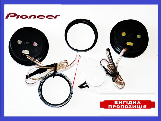 Автомобильние твитеры Pioneer TS-T120 пищалки 35W - 800W