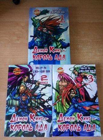 Продам мангу Демон Кинг — Король Ада