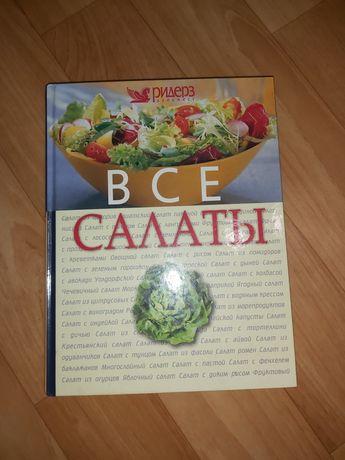 """большая книга """"все салаты"""""""