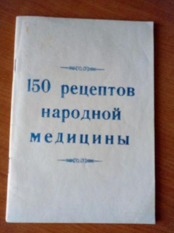 150 рецептов народной медицины. Лечение многих заболеваний травами.