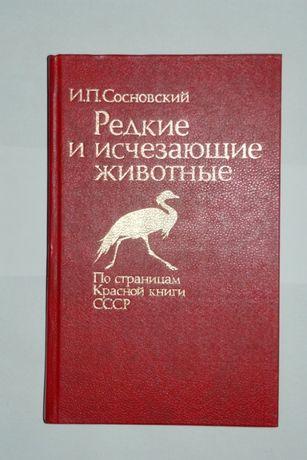 Редкие и исчезающие Животные Сосновский 1987 по страницам Красной