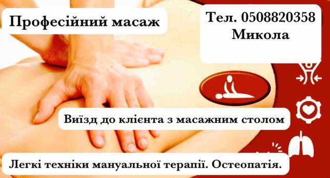 Професійний масаж з виїздом до клієнта з масажним столом