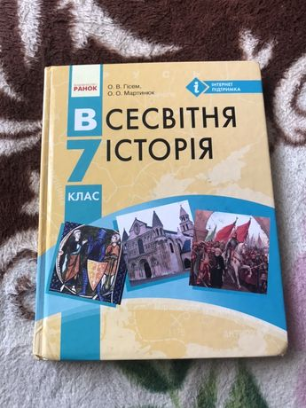 Історія всесвітня 7 клас