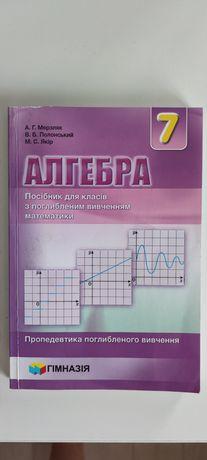 Алгебра посібник 7 клас