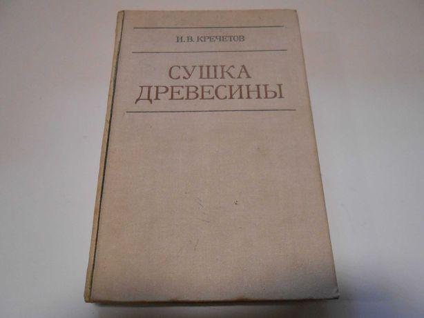 Кречетов И.В. Сушка древесины.
