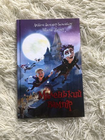 Дитяча книга «Маленький вампір»