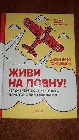 """Книга """"Живи наповну"""""""