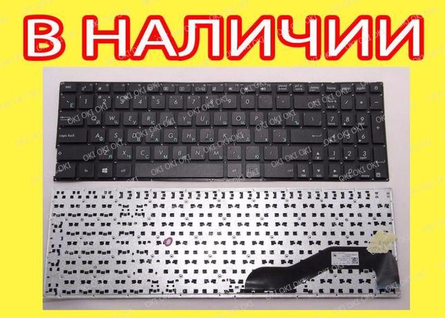 Клавиатура Asus X540 LA X540LJ X540SA X544 SC K540 R540 A540 D540 F540