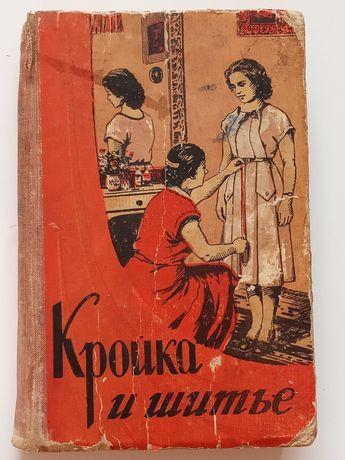"0021. Книги «Крій та шиття»-одним лотом. (книги ""Кройка и шитье"")"