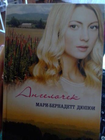 """Книга """"Ангелочек"""" Мари-Бернадет Дюпюи"""