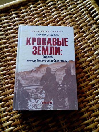 """Тимоти Снайдер """"Кровавые земли"""""""