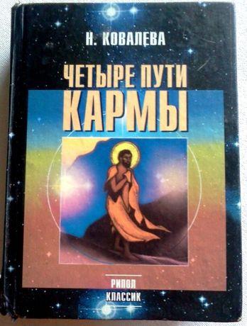 """Книга """"Четыре пути кармы"""" Натальи Ковалевой"""