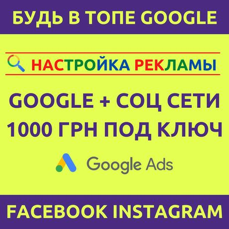 Настройка рекламы от 1000 грн! Фейсбук/Инстаграм/Гугл/Google Ads/Аудит